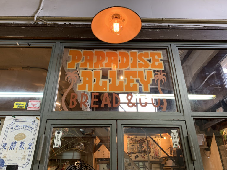 PARADISE ALLEY BREAD & CO.
