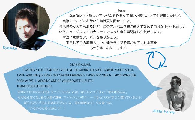 この画像には alt 属性が指定されておらず、ファイル名は kyosuke_comment.png です