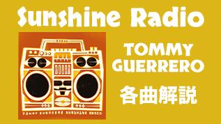 トミー・ゲレロによる『Sunshine Radio』の各曲解説