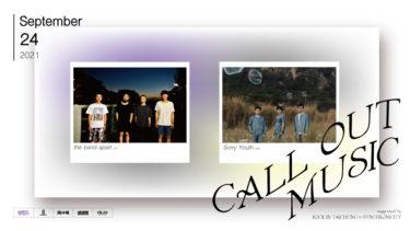 2021年9月24日(金)開催 Call Out Music  supported by ROCK IN TAICHUNG & SYNCHRONICITY